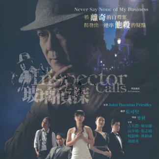 1213PGM_20120826_AnInspectorCalls_Cover