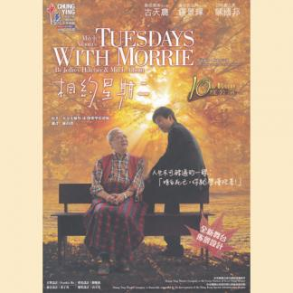 1213PGM_20121209_TuesdaysWithMorrie10th_Cover