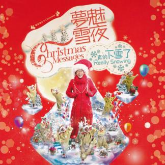 1213PGM_20121230_ChristmasMessages_Cover
