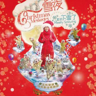 1213PGM_20121230_ChristmasMessages_01